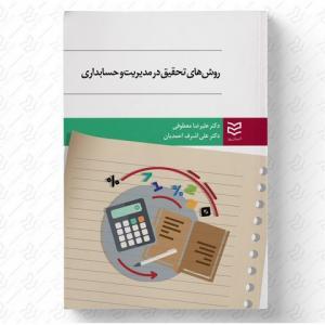 روش های تحقیق در مدیریت و حسابداری نویسنده علیرضا معطوفی  و علی اشرف احمدیان